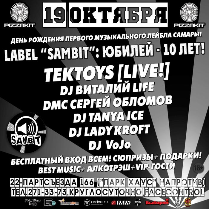 Label SAMBIT 10 лет - 19октября-квадрат-Инет (700x700, 280Kb)