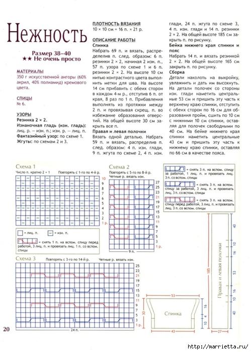 Вязание крючком. Модели со схемами (32) (499x700, 258Kb)