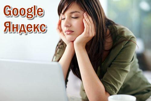 Заработок на рекламе Яндекс и Google