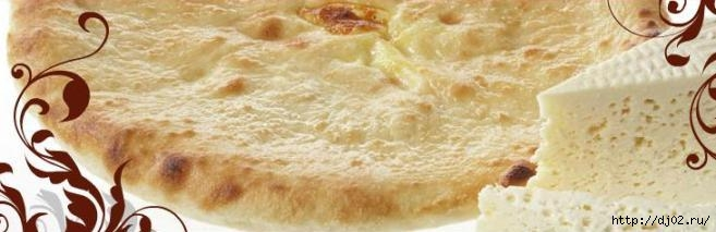 осетинские пироги (657x213, 87Kb)