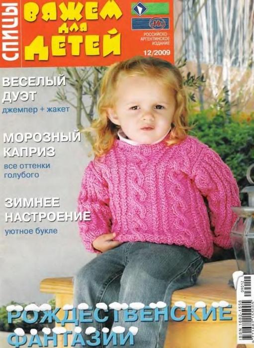 Журнал детского вязания спицами
