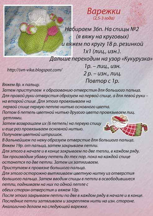 Вязание варежек детских с описанием 950