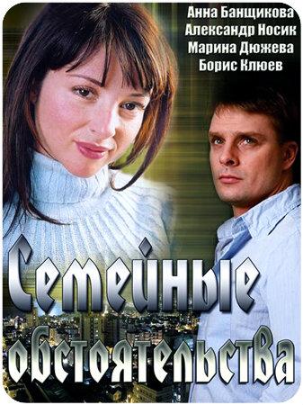 1380733391_serial_semeinye_obstoyatelstva (337x450, 61Kb)