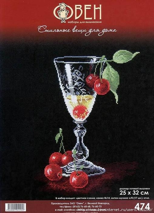 Вышивка крестом бокалы вина