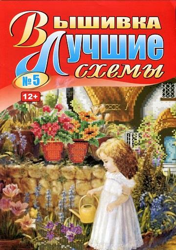 Журнал о вышивке крестиком.