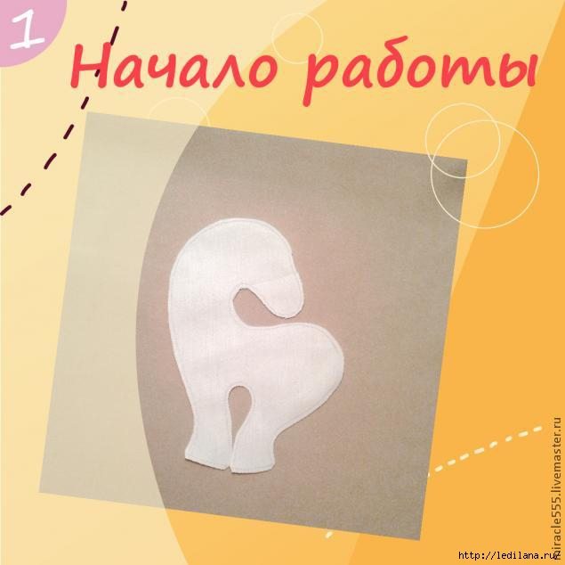 3925311_Tekstilnaya_loshadka2 (635x634, 92Kb)