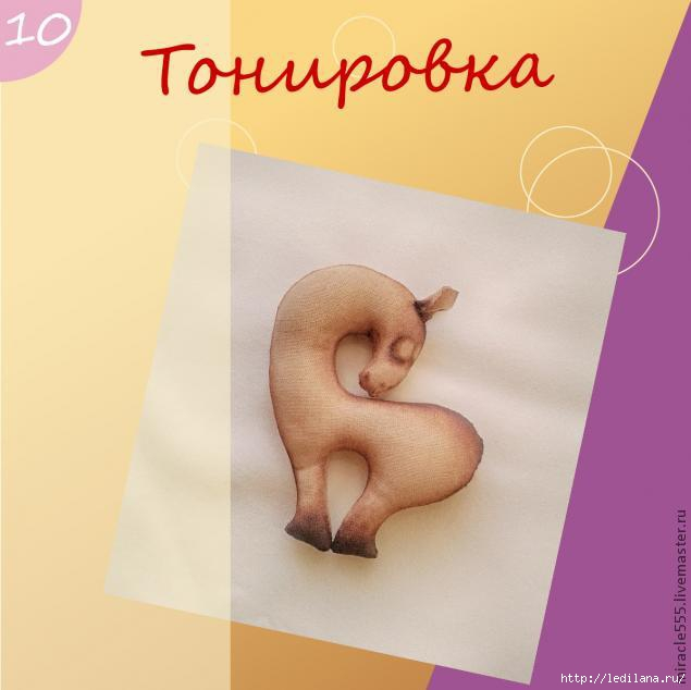 3925311_Tekstilnaya_loshadka11 (635x634, 82Kb)