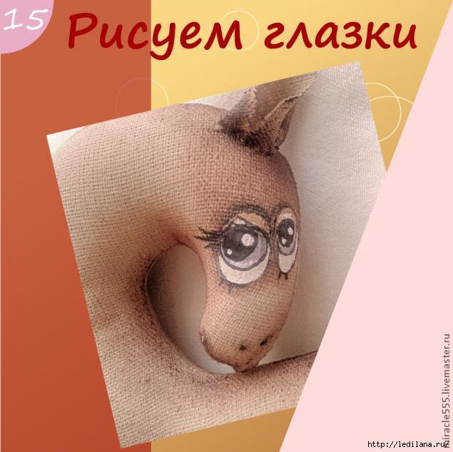 3925311_Tekstilnaya_loshadka16 (635x634, 136Kb)