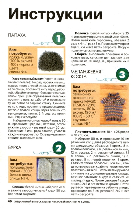 Вязание для собак. Комбинезоны, схемы и описания вязания 34