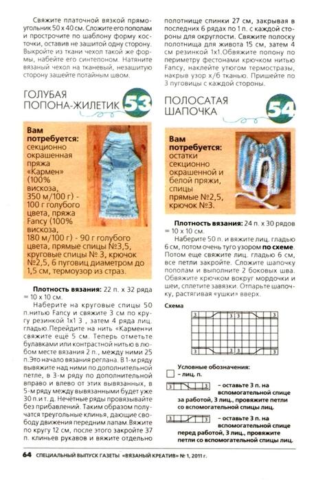 Вязание для собак. Комбинезоны, схемы и описания вязания 99
