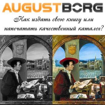 august_borg_tipografiya (350x350, 31Kb)