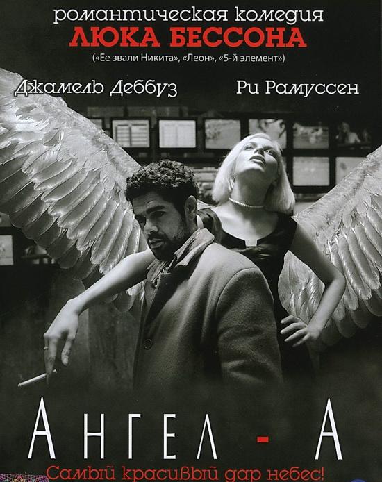 ангел а (550x694, 156Kb)