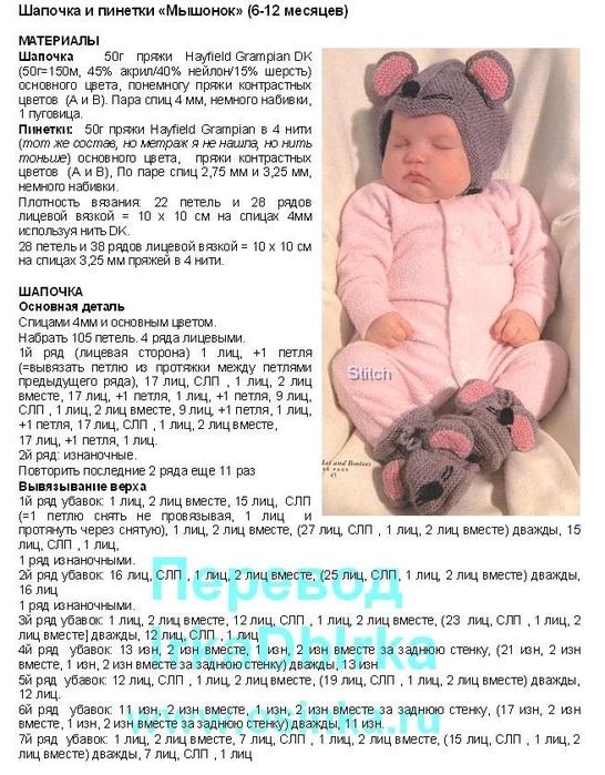 Детская шапочка МЫШКА. Вязание спицами (4) (546x700, 285Kb)
