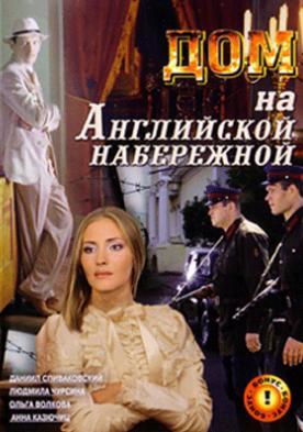 1330542591_dom-na-angliyskoy-naberezhnoy (276x393, 24Kb)
