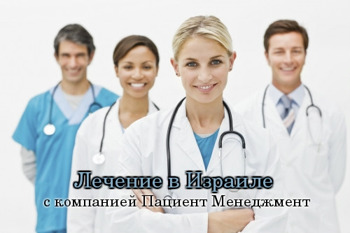lechenie-v-izraile-s-kompaniej-pacient-menedzhment (500x333, 72Kb)