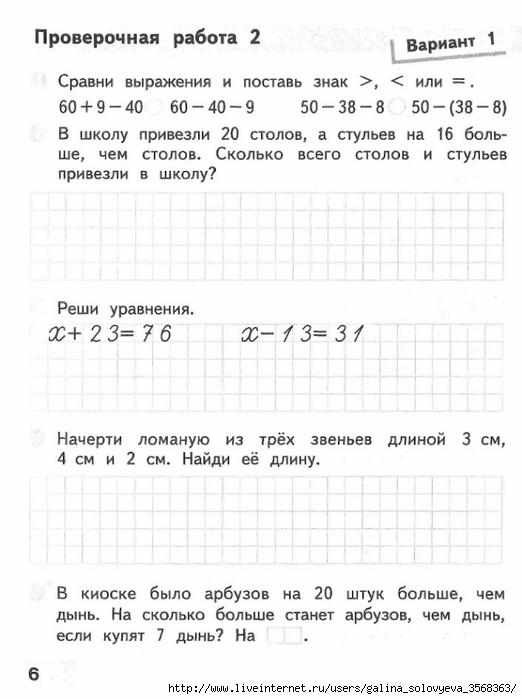 гдз по математике проверочные работы 4 класс волкова онлайн