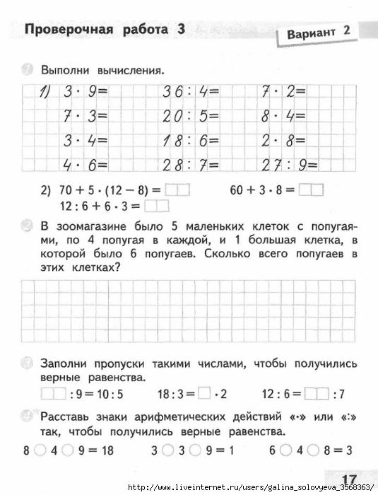 Гдз по Проверочных и Контрольных Работ по русскому языку