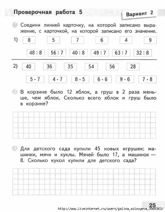 Гдз Контрольной Работа По Математике 3 Класс