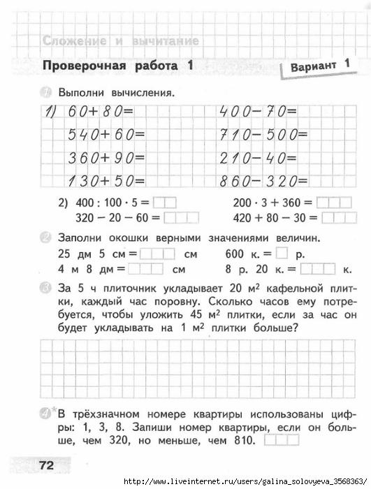 Математика работы 1 бука класс 1 класс проверочные гдз