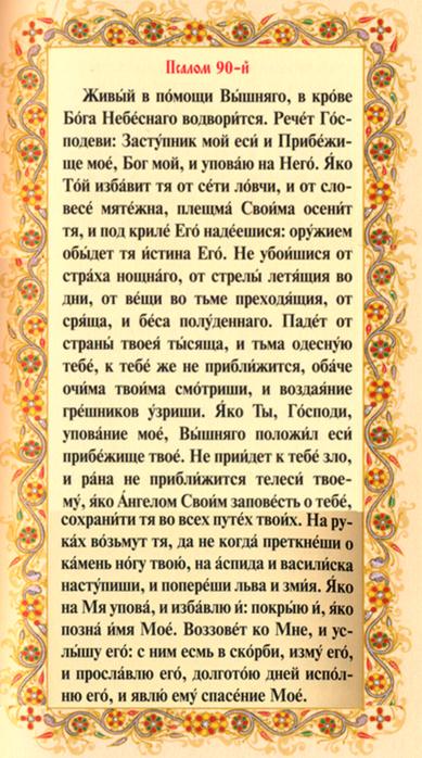 Psalom-90-Zhivyi-v-pomoshi-Vyshnyago (389x700, 609Kb)