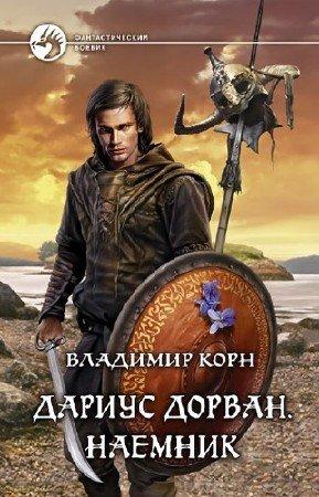 Корн Владимир_Дариус Дорван. Наёмник (289x450, 45Kb)