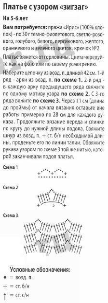 дев1 (224x623, 61Kb)