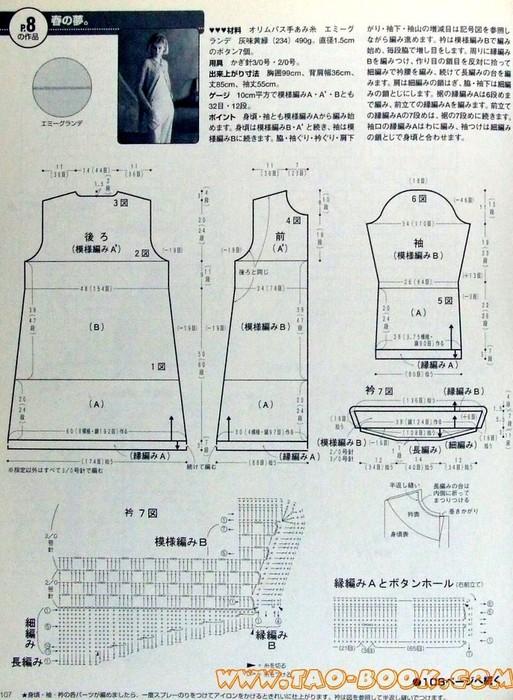 方格花钩针大衣(4)