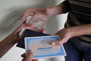 купить_аттестат (300x200, 52Kb)