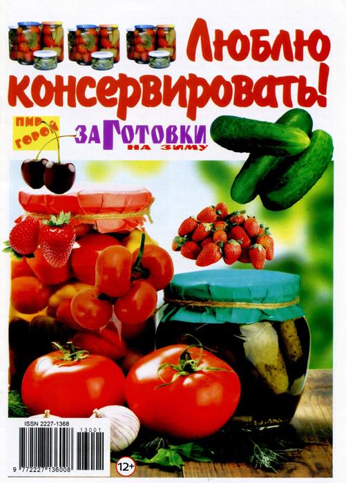 Люблю консерви 1 2013-1 (501x700, 404Kb)