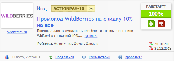 3059790_Promokodi_Wildberries_kypon_skidki_promo_kod_Wildberries_ru_Vaildberriz_Oktyabr_2013 (611x216, 22Kb)