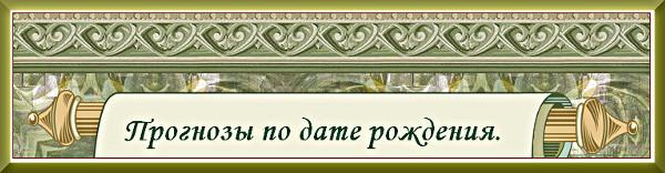 баннер флеш  ЧИСЛА РОЖДЕНИЯ2 (600x156, 48Kb)