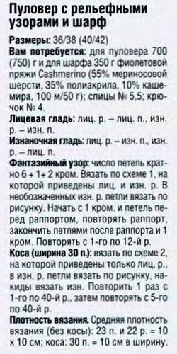 1пуловер_шарф2а (250x500, 42Kb)