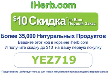 iherb-skidka (350x240, 38Kb)