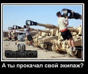 world of tanks (340x293, 82Kb)