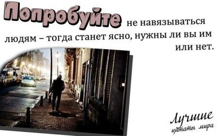 http://img1.liveinternet.ru/images/attach/c/9/106/629/106629603_large_1383155831_luchshiecitaty15.jpg
