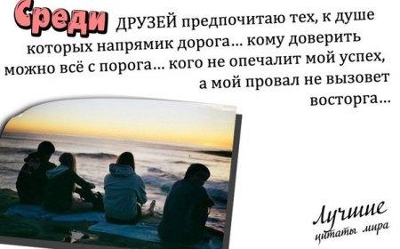 http://img1.liveinternet.ru/images/attach/c/9/106/629/106629605_large_1383155859_luchshiecitaty1.jpg