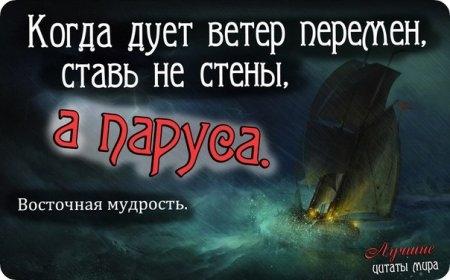 http://img1.liveinternet.ru/images/attach/c/9/106/629/106629615_large_1383155874_luchshiecitaty42.jpg