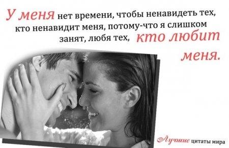 http://img1.liveinternet.ru/images/attach/c/9/106/629/106629617_large_1383155884_luchshiecitaty23.jpg