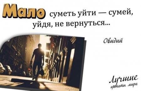 http://img1.liveinternet.ru/images/attach/c/9/106/629/106629623_large_1383155897_luchshiecitaty14.jpg