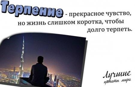 http://img1.liveinternet.ru/images/attach/c/9/106/629/106629629_large_1383155918_luchshiecitaty13.jpg