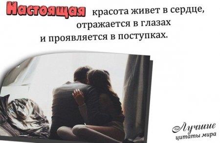 http://img1.liveinternet.ru/images/attach/c/9/106/629/106629641_large_1383155953_luchshiecitaty28.jpg