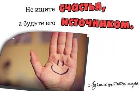 http://img1.liveinternet.ru/images/attach/c/9/106/629/106629643_large_1383155962_luchshiecitaty30.jpg
