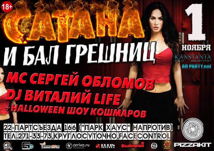 Сатана и бал грешниц - 1 ноября-Инет (700x494, 415Kb)