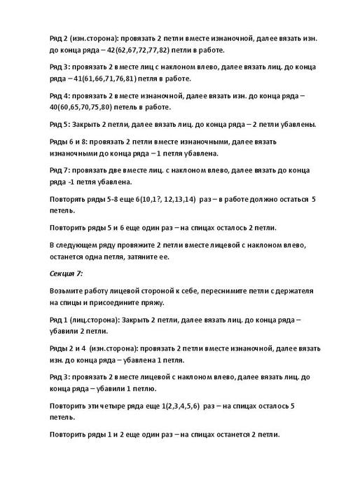0_8cf7b_63d9dd90_XXL (494x700, 132Kb)