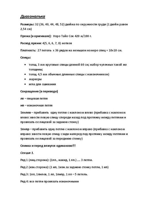 0_8cf7e_ed909e51_XXL (494x700, 106Kb)