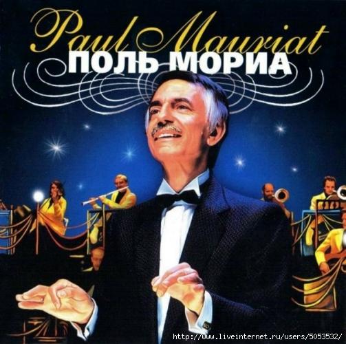 Поль Мориа-рук оркестра (303x300, 201Kb)