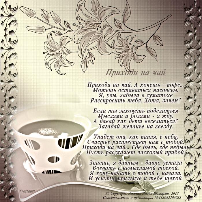 Прикольные стихи к подарку чайник 793