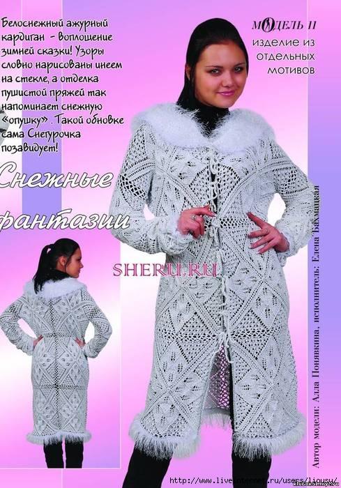 пальто снегурочка (489x700, 248Kb)
