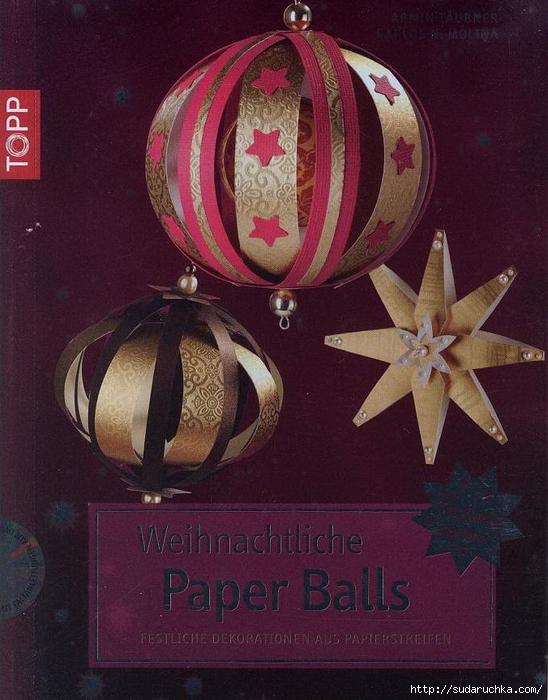 Weihnachtliche Paper Balls0001 (548x700, 286Kb)