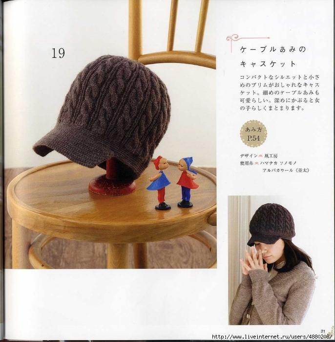 Вязание шапок японские журналы 86